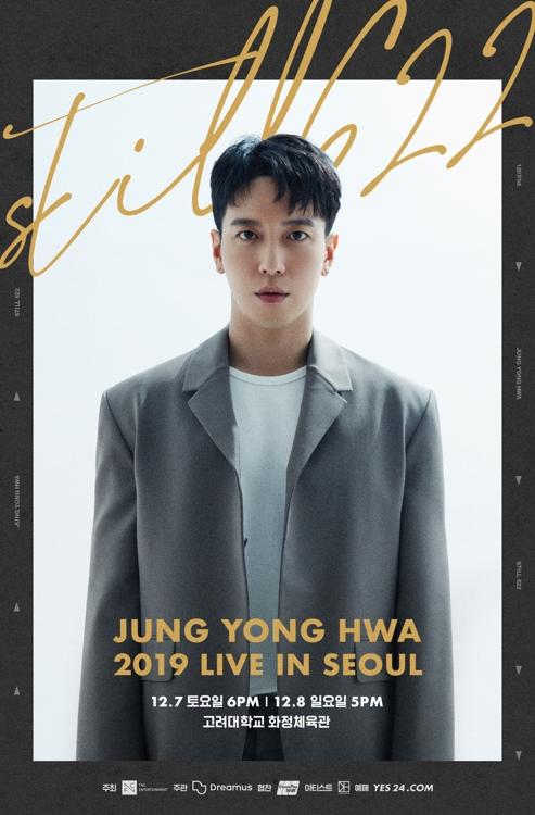 CNBLUE队长郑容和下月启动亚洲巡演