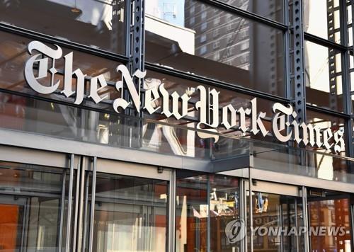 NYT, 내주 민주당 지지후보 발표…美매체 공개선언 본격화