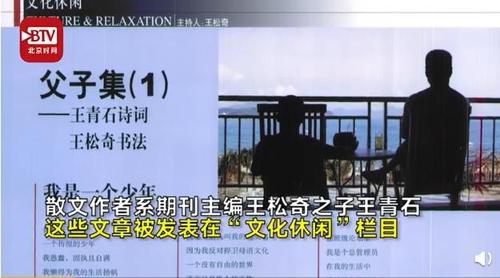 중국서 아들이 10살때부터 쓴 글 실은 금융잡지 편집장 논란