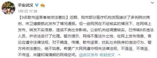 중국 우한 폐렴 4명 추가 발생…확진 45명으로 늘어