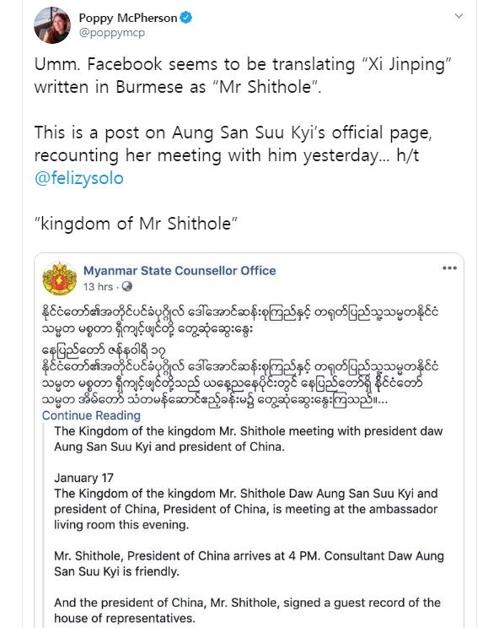 페이스북, 시진핑을 Mr. 똥구덩이로 번역…사과