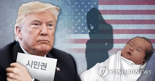 미국, 시민권 노린 원정출산 제동…관광비자 심사 강화