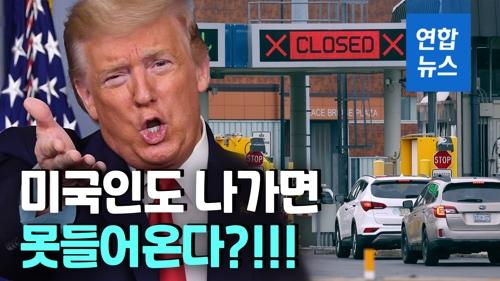 [영상] 들어오지도 나가지도 말라…한국 추월한 미국, 고강도 봉쇄