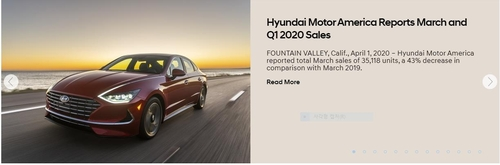 현대차, 미국시장서 코로나19 직격탄…3월 판매 43% 급감