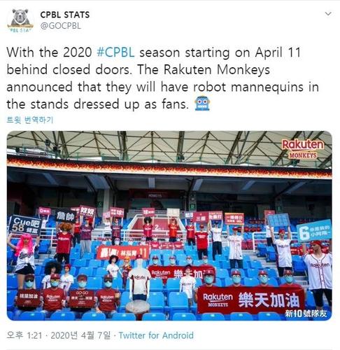 대만 야구, 무관중 개막전서 로봇 마네킹 응원단 배치