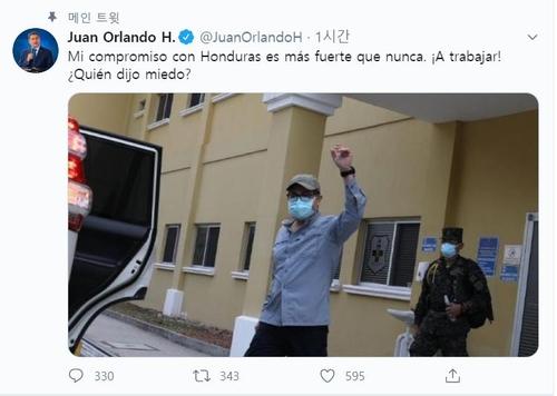 코로나19 확진 온두라스 대통령, 보름 만에 퇴원