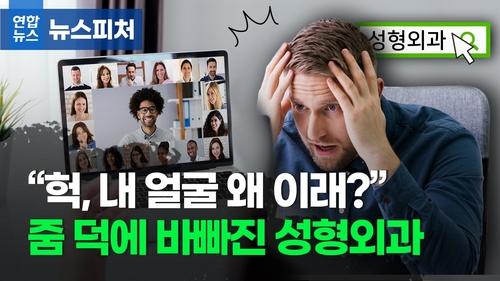 [뉴스피처] 헉, 내 얼굴이 왜 이래? 화상회의 덕에 바빠진 성형외과