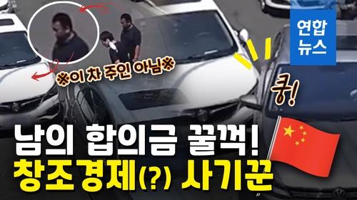 [영상] 차주인 아니었어?…남의 차 사고 합의금 꿀꺽한 간 큰 사기꾼