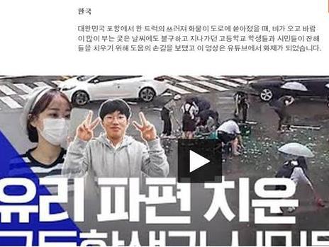 뉴질랜드관광청 캠페인에 유리 파편 치운 한국 고교생들 소개