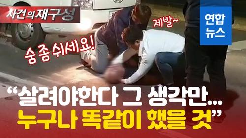 [영상] 숨 쉬었다 쉬었어!…트럭 몰다 의식잃은 운전자 시민들이 살려