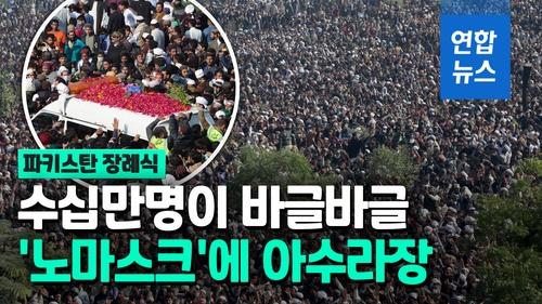 [영상] 밀치고 당기고 아수라장…파키스탄서 30만명 노마스크 장례식
