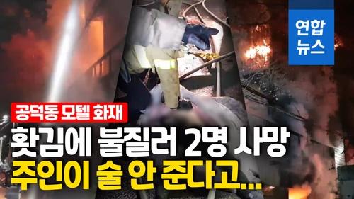 [영상] 술 안 준다고 홧김에 모텔 불 질러…2명 사망·9명 부상