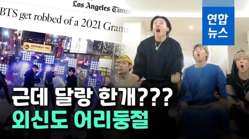 [영상] BTS 그래미 벽 깼지만 1개 부문만 후보? 미국 신문도 어리둥절