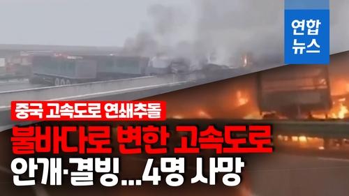 [영상] 안개·결빙 중국 고속도로서 연쇄 추돌로 불바다…4명 사망