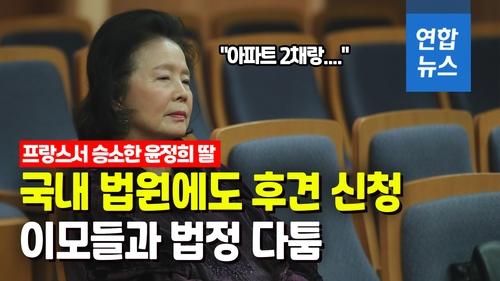 [영상] 배우 윤정희 한국 후견인은 누구…이번에도 딸 승소할까