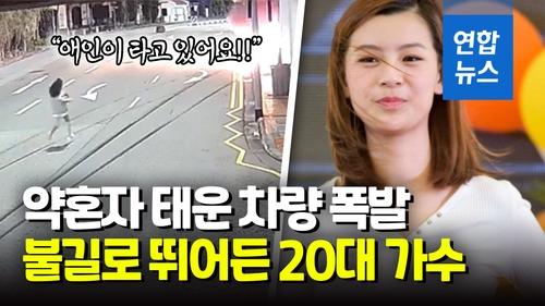 [영상] 불타는 자동차 애인 구하러 뛰어든 그녀…결혼 앞두고