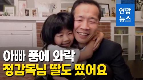 [영상] 아빠 품에 와락…미나리 감독 딸 골든글로브 씬스틸러 등극