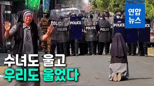 [영상] 차라리 날 쏴라 무릎꿇은 수녀에 미얀마 경찰 총 내렸다