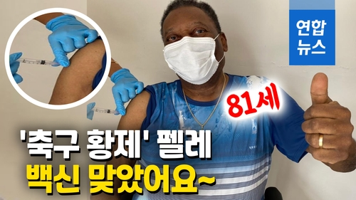 [영상] 81세 축구황제 펠레의 엄지척…코로나 백신 맞았어요