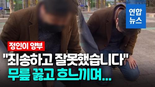 [영상] 정인이 양부 무릎꿇고 흐느끼며 죄송하고 잘못했습니다