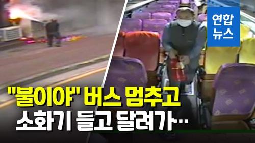 [영상] 건물에 불길 치솟자 버스 멈추고 소화기 꺼내 달린 버스기사