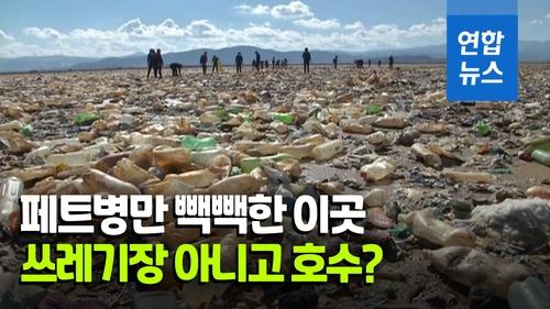 물은 없고 페트병만 가득…쓰레기장으로 변한 호수