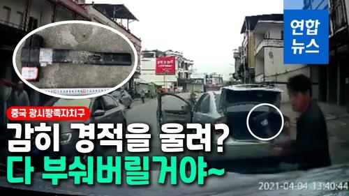 경적 울렸다가…차 부수며 '분노대방출' 중국 남성 구속