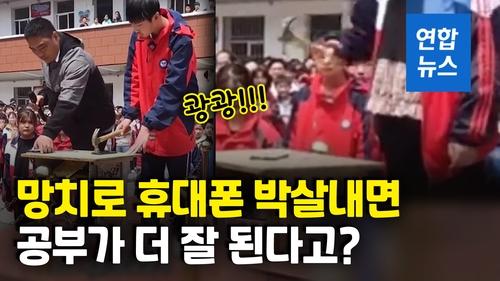 학생들 앞서 망치로 휴대폰 때려부수기 행사 논란