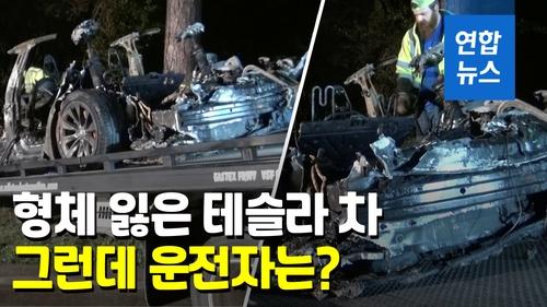 2명 사망했는데 '운전자가 없다'…테슬라 자율주행 문제없나?
