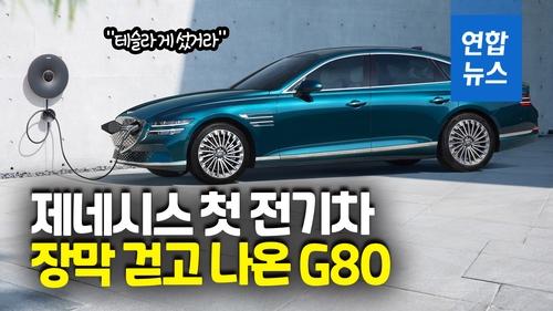 제네시스 첫 전기차 G80 공개…상하이 모터쇼 출격