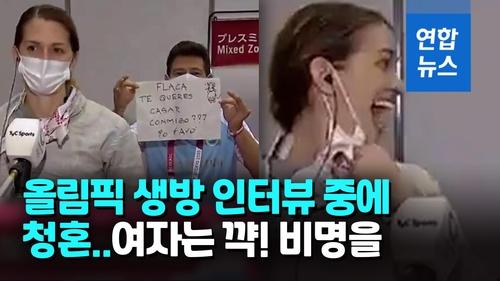'나랑 결혼할래?'…올림픽 생방송 인터뷰 중 깜짝 청혼