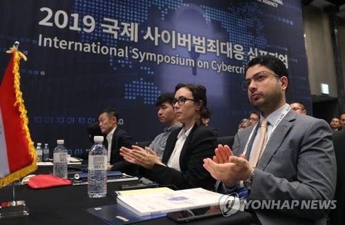 打击国际网络犯罪研讨会在韩开幕