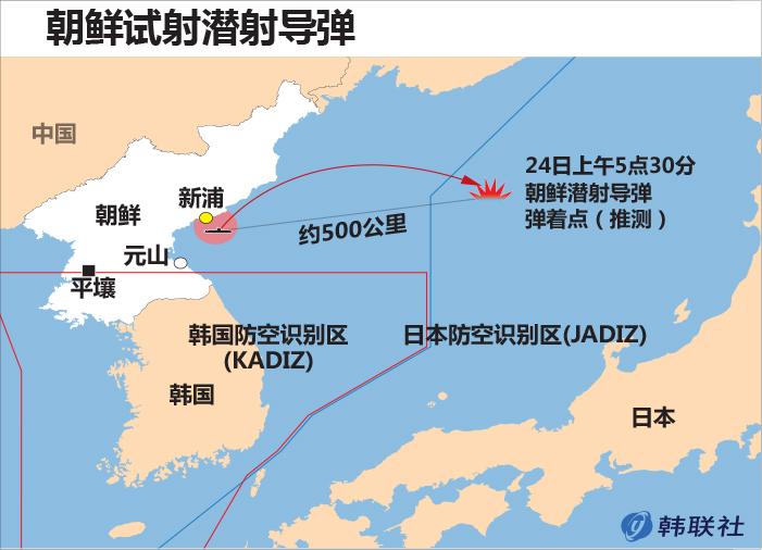 朝鲜试射潜射导弹