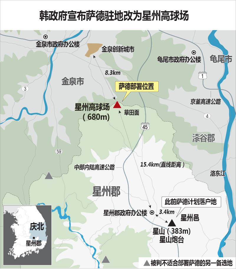 韩国萨德驻地改为星州高球场