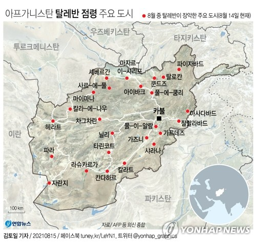 文在寅指示确保韩国公民安全撤离阿富汗