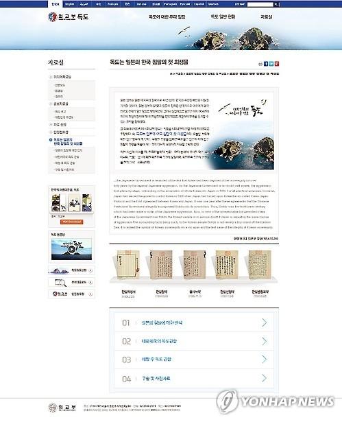 韩拟加大独岛宣传力度 宣传片译成25种语言