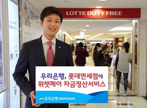 友利银行在韩乐天免税店提供微信支付服务