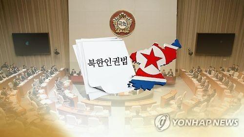 韩国《朝鲜人权法》今日生效