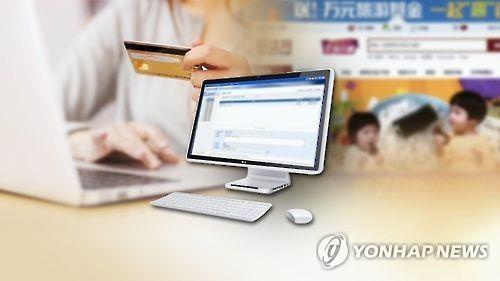 韩消费者掀起中秋新气象 多选购现成的祭祀食物