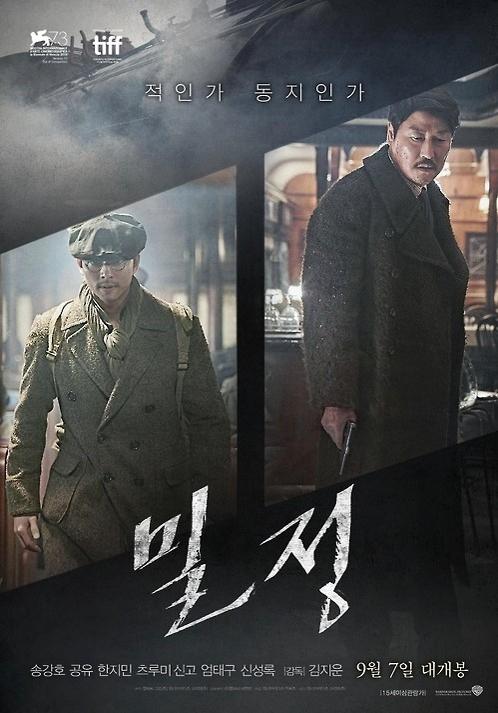 韩片《密探》23日北美全境上映