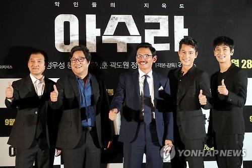 《阿修罗》试映会21日在首尔往十里CGV影院举行。(韩联社)