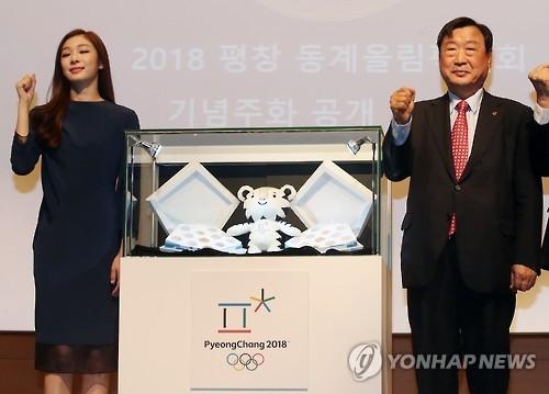 平昌冬奥会纪念币出炉 26日起预售