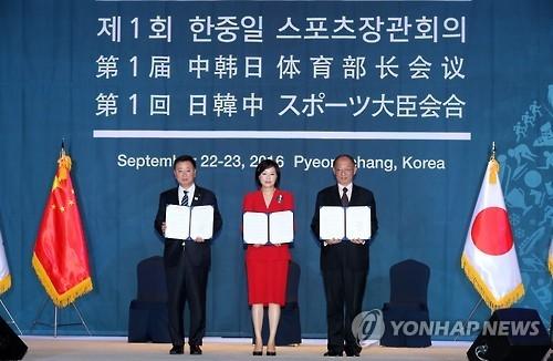 第一届韩中日体育部长会议通过《平昌宣言》