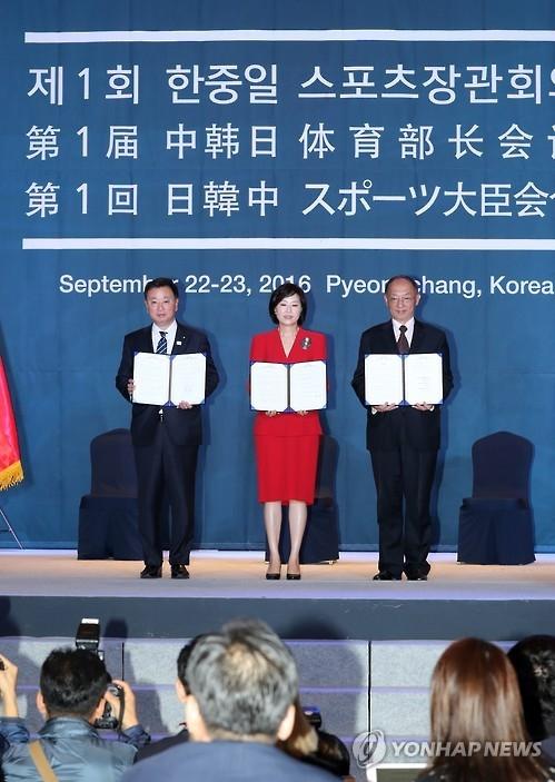 韩中日体育部长会议机制将持续至2022年以后