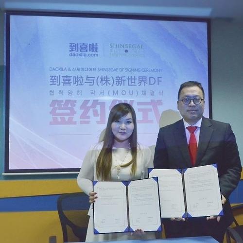 韩新世界免税店携手中国备婚平台吸引新婚顾客