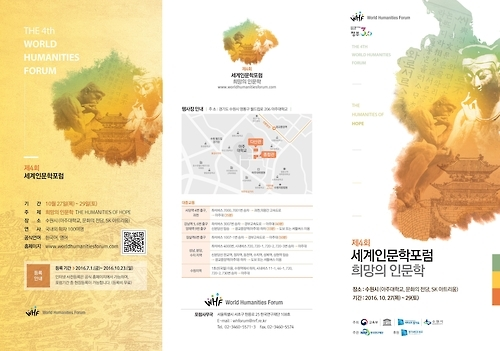 韩水原市下月底办第四届世界人文学论坛