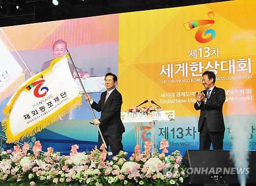 第15届世界韩商大会在济州开幕