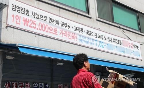 韩《金英兰法》今起实施开启反腐倡廉时代