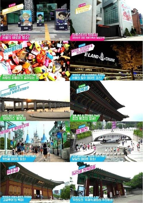 首尔十大韩流旅游景点出炉 N首尔塔居榜首