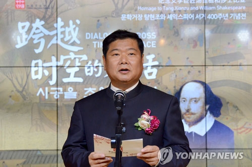 中国驻韩国大使馆文化参赞兼首尔中国文化中心主任史瑞琳致辞。(韩联社/首尔中国文化中心提供)